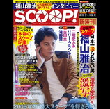 福山主演映画『SCOOP!』、同名の写真週刊誌が発売決定 劇中スクープ記事の袋とじも