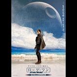 『ローグ・ワン』ティザーポスター公開 描かれるのは『エピソード4』のオープニング10分前まで?