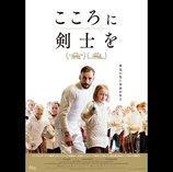 フェンシング選手と子どもの絆を描く GG賞ノミネート作『こころに剣士を』12月24日公開へ