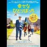 『幸せなひとりぼっち』監督の来日決定 「常に心の中は日本への思いでいっぱいでした」