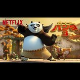 『カンフー・パンダ』はなぜ映画ファンに愛される? マイペースに築き上げた不動の作品世界