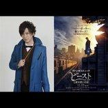 """『ファンタスティック・ビースト』宣伝大使DAIGO、""""FBY""""(ファンタビよろしく!)特別映像公開へ"""