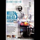 『MILES AHEAD/マイルス・デイヴィス 空白の5年間』ポスタービジュアル公開へ