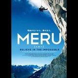 サンダンス映画祭観客賞受賞作、山岳ドキュメンタリー『MERU/メルー』予告編&ポスター公開へ