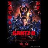 ケンドーコバヤシが大阪チーム最強の男に 『GANTZ:O』追加キャストと最新ポスター公開