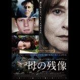 ラース・フォン・トリアー監督の甥、ヨアキム・トリアー監督最新作が『母の残像』の邦題で公開へ
