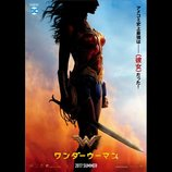アメコミ史上最強!? DCフィルムズ第三弾『ワンダーウーマン』来夏公開決定