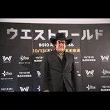 『ウエストワールド』ジャパンプレミアに藤岡弘、が登壇 「ハリウッドの新たな幕開けを感じる圧倒的なスケール!」