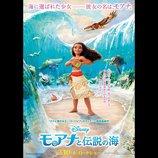 ディズニー・アニメーション最新作『モアナと伝説の海』日本版ポスター公開へ