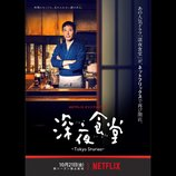 "Netflix『深夜食堂-Tokyo Stories-』""メシテロ""予告編公開へ タンメンやオムライスが登場"
