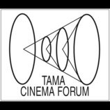 第8回TAMA映画賞受賞作&受賞者決定 『オーバー・フェンス』と『団地』が最優秀作品賞に