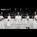 Huluがソダーバーグの医療ドラマ『The Knick/ザ・ニック』など、HBOドラマ7作品を独占配信