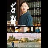 松雪泰子、橋本愛、成海璃子ら共演の映画『古都』、ポスタービジュアル&予告編公開
