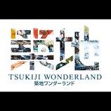 """築地市場には""""日本の文化""""が刻まれているーー『築地ワンダーランド』が描き出す、人々の営み"""