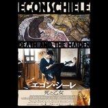 異端の天才画家の伝記映画、『エゴン・シーレ 死と乙女』の邦題で2017年1月公開へ