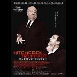 『ヒッチコック/トリュフォー』、M・スコセッシやD・フィンチャーらが登場する予告編公開