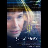 ホセ・ルイス・ゲリン監督最新作『ミューズ・アカデミー』来年1月7日に公開へ