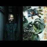 『ミュージアム』カエル男の正体は妻夫木聡! ビジュアル&最新予告編公開