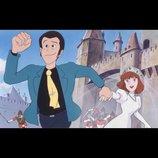 宮崎駿の映画初監督作『ルパン三世 カリオストロの城』、MX4D版が2017年1月公開へ