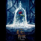 エマ・ワトソン主演×ビル・コンドン監督の実写版『美女と野獣』、2017年4月に日本公開