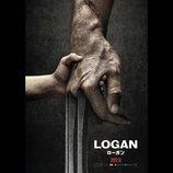 マーベル最新作『ローガン』予告編 年老いたウルヴァリンとプロフェッサーXの姿が