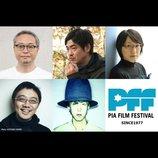 """""""PFFアワード2016""""受賞6作品、オールナイト上映イベント開催へ 監督が登壇するゲストトークも"""