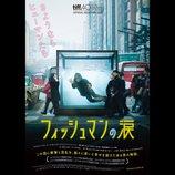 """薬の副作用で""""魚人間""""に!? 青春モンスター映画『フィッシュマンの涙』日本公開決定"""