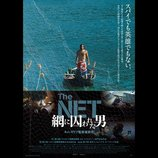 キム・ギドク監督最新作『The NET』公開決定 国境越えた北朝鮮漁師の理不尽な運命描く