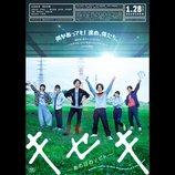菅田将暉と松坂桃李が激しくぶつかり合う 『キセキ ーあの日のソビトー』予告映像公開