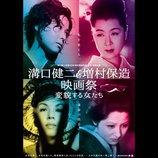 「溝口健二&増村保造映画祭 変貌する女たち」開催決定 田中絹代、京マチ子ら捉えた予告編も