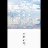 川村元気、新著『四月になれば彼女は』11月に発売 新海誠の推薦コメントも