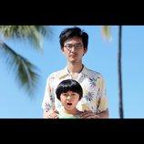 菊地成孔の『ぼくのおじさん』評:出演者全員が新境地を見せる、のほほんとした反骨映画