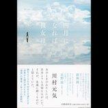 星野源と新海誠、『四月になれば彼女は』に推薦コメント 川村元気×新海誠トークイベント開催へ