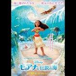 ゲストによるミニイベントも! ディズニー新作『モアナと伝説の海』日本最速試写会にご招待
