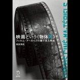 映画とは爆薬の上に牛の体内物質を塗りつけたものだーー岡田秀則著『映画という《物体X》』書評
