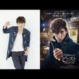 『ファンタビ』ニュートの日本語吹き替え声優に宮野真守 「この冒険の虜になること間違いなし!」