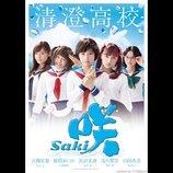 浜辺美波、浅川梨奈、あの……『咲-Saki-』主要キャストポスター4種公開