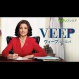 エミー賞受賞政界コメディドラマ『Veep/ヴィープ』日本版予告編、米国副大統領が空回り