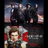 L'Arc-en-Ciel新曲『バイオハザード:ザ・ファイナル』日本語吹替版主題歌に