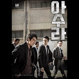 韓国ノワール『アシュラ』公開決定 悪徳市長、利用される刑事、悪事を暴く検事の駆け引き描く