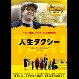 ベルリン国際映画祭金熊賞受賞、ジャファル・パナヒ監督最新作『人生タクシー』公開決定