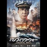ニコラス・ケイジ主演『パシフィック・ウォー』公開決定 太平洋戦争の知られざる真実描く