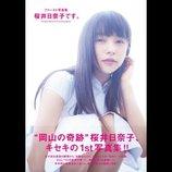岡山の奇跡=桜井日奈子のポテンシャルは計り知れない! 次々と見せる新たな顔を分析