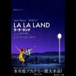 『ラ・ラ・ランド』ポスター、R・ゴズリングとE・ストーンがLA夜景バックにダンス