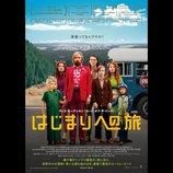 ヴィゴ・モーテンセン主演最新作『はじまりへの旅』2017年4月1日公開へ