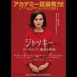 N・ポートマン主演 × D・アロノフスキー製作 × P・ラライン監督、『ジャッキー』公開決定