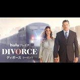 """サラ・ジェシカ・パーカー、""""泥沼離活""""ドラマの主演に 『Divorce/ディボース』予告映像公開"""