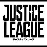 『ジャスティス・リーグ』2017年冬公開へ バットマンがフラッシュら勧誘する特別映像も