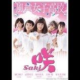 加村真美、菊地麻衣、永尾まりや……『咲-Saki-』ライバル校で注目すべき若手女優たち