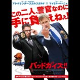 A・スカルスガルド主演『バッドガイズ!!』特報&キービジュアル公開